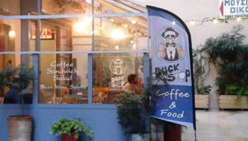 ''Duck Soup Cafe'': ένα μικρό αθηναϊκό διαμαντάκι!
