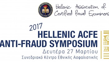 Στις 27 Μαρτίου το 2017 Hellenic ACFE Anti Fraud Symposium